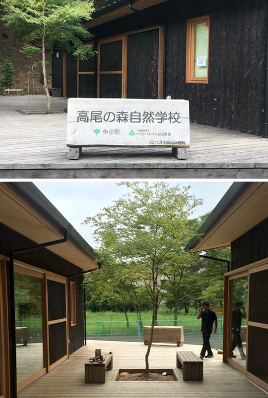 高尾の森自然学校 校舎