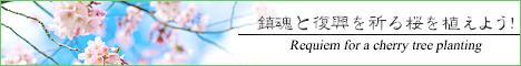 手あわせ桜プロジェクトバナー