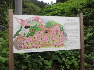 手あわせ桜プロジェクト看板