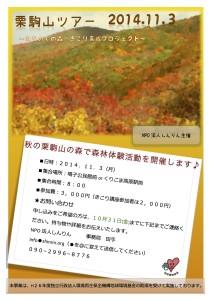 秋栗駒山ツアー のコピー