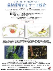 11.9上映会PDF