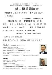 20140620鍋山徹氏講演会