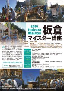 itakura2016-0929