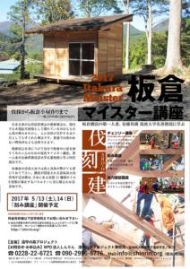 itakurameister-2016-flyer-2